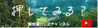 地域おこし協力隊のyoutubeチャンネル