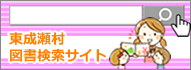 banner_toshokensaku1
